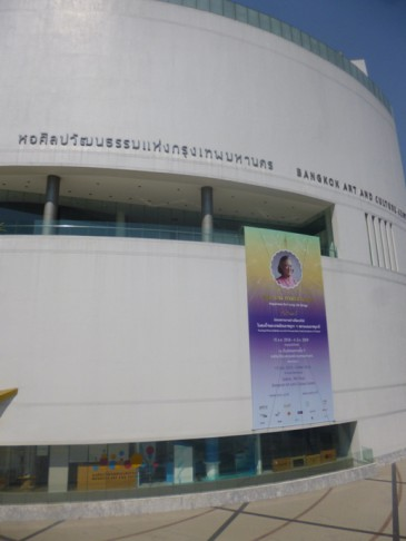 Centre d'art et de culture de Bangkok