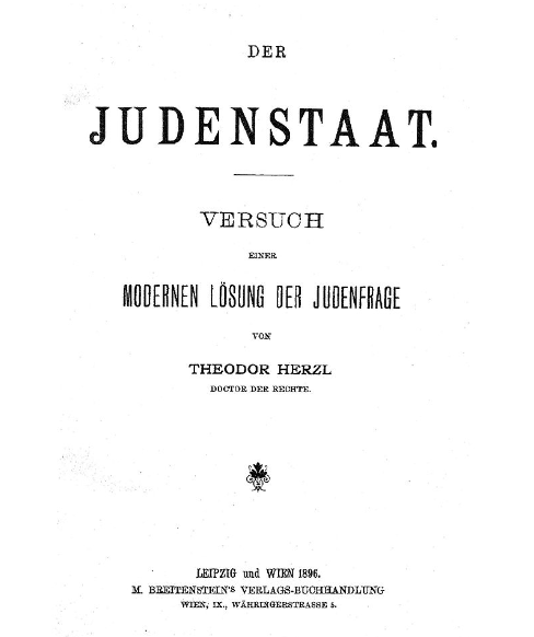6-couverture-de-la-premiere-edition-de-letat-juif