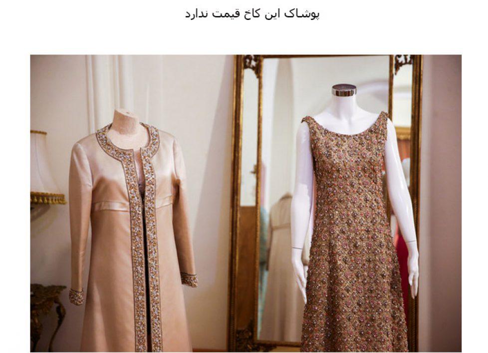 Exposition des robes de l'impératrice Farah d'Iran